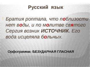 Русский язык Братия роптала, что поблизости нет воды, ипомолитве святого Се