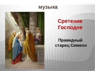 музыка Сретение Господне Праведный старец Симеон