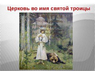 Церковь во имя святой троицы