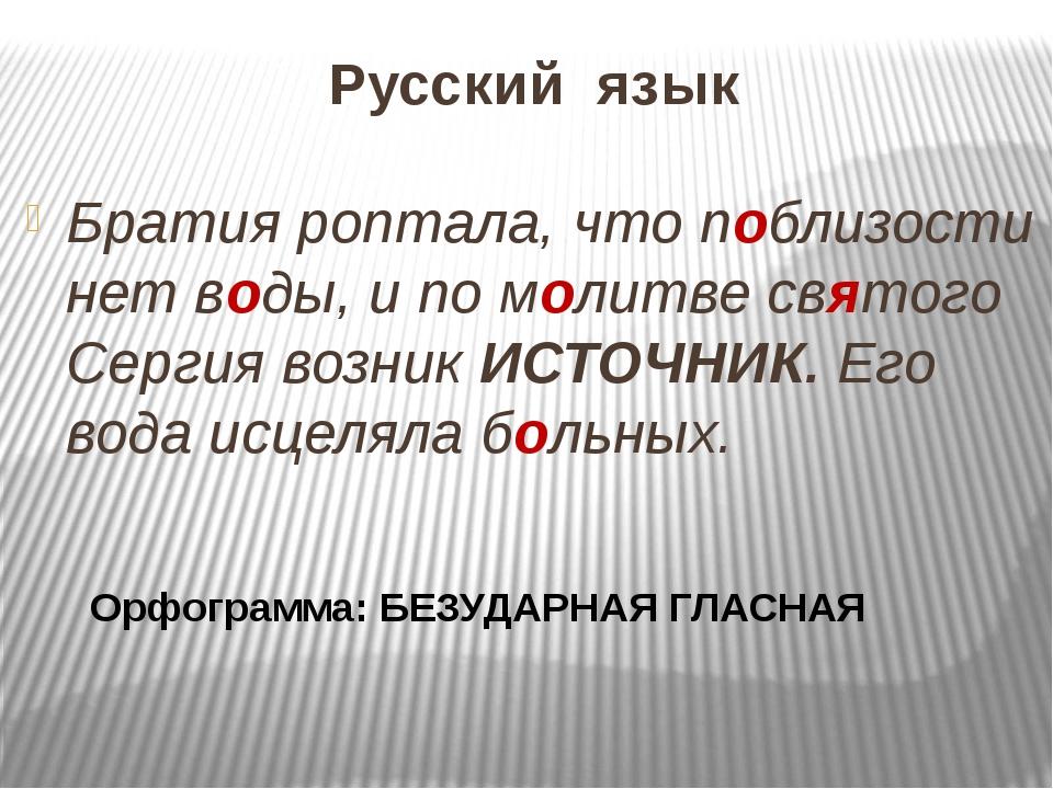 Русский язык Братия роптала, что поблизости нет воды, ипомолитве святого Се...