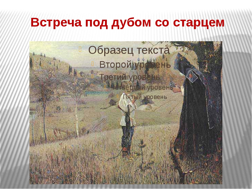 Встреча под дубом со старцем