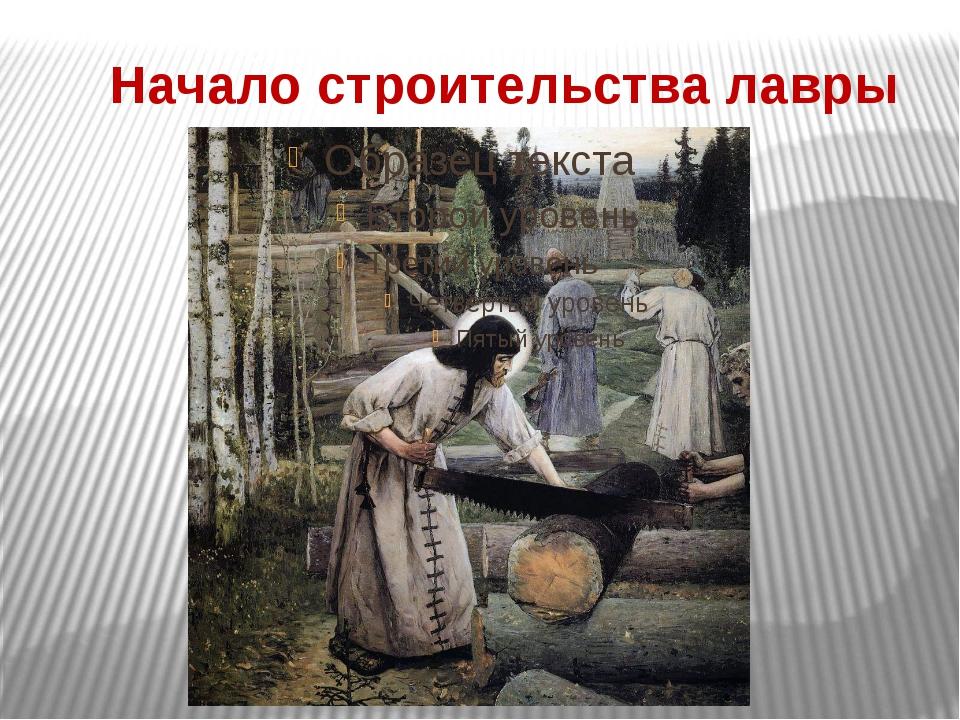 Начало строительства лавры