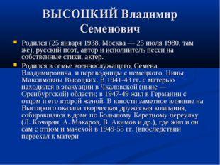ВЫСОЦКИЙ Владимир Семенович Родился (25 января 1938, Москва — 25 июля 1980, т