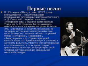 Первые песни В 1960 окончил Школу-студию МХАТ (среди преподавателей — способс