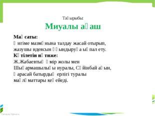 Тақырыбы: Миуалы ағаш Мақсаты: Әнгіме мазмұнына талдау жасай отырып, жазушы и