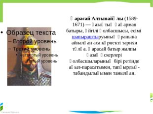 Қарасай Алтынайұлы(1589-1671) — қазақтың қаһарман батыры, әйгілі қолбасшысы,