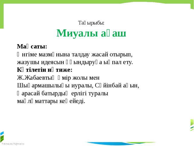 Тақырыбы: Миуалы ағаш Мақсаты: Әнгіме мазмұнына талдау жасай отырып, жазушы и...
