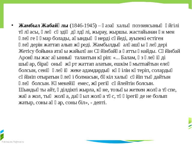 Жамбыл Жабайұлы(1846-1945) – қазақ халық поэзиясының әйгілі тұлғасы, өлең сө...