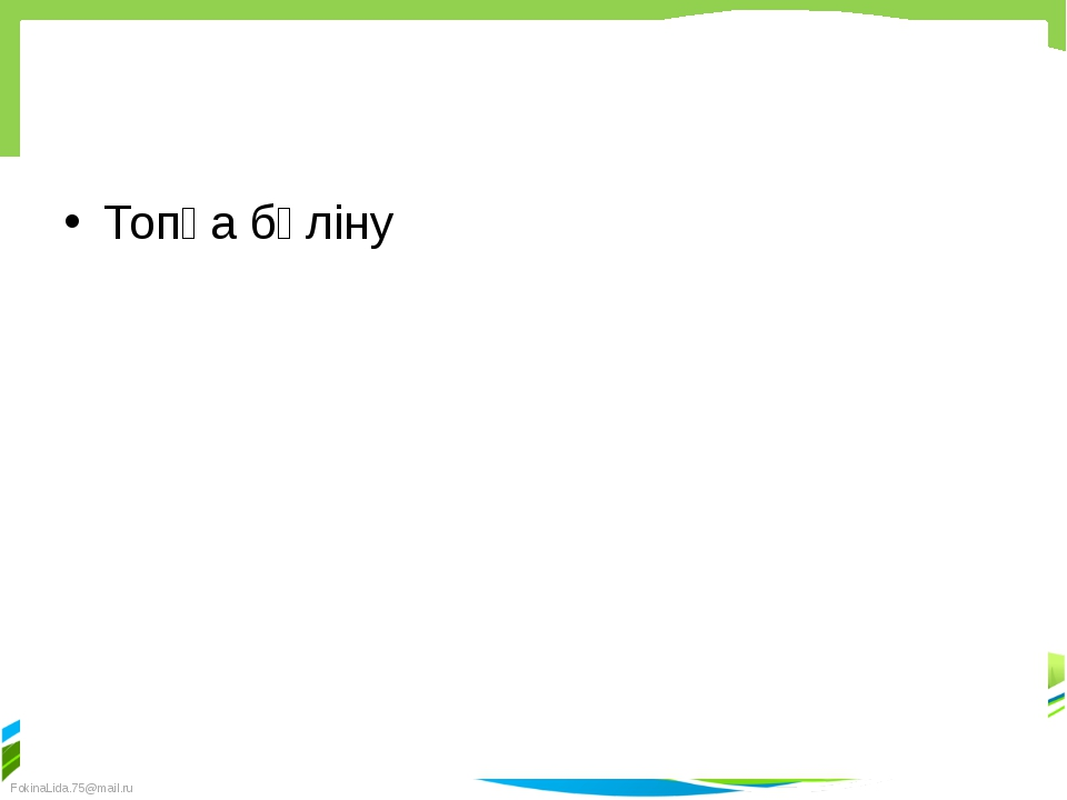 Топқа бөліну FokinaLida.75@mail.ru