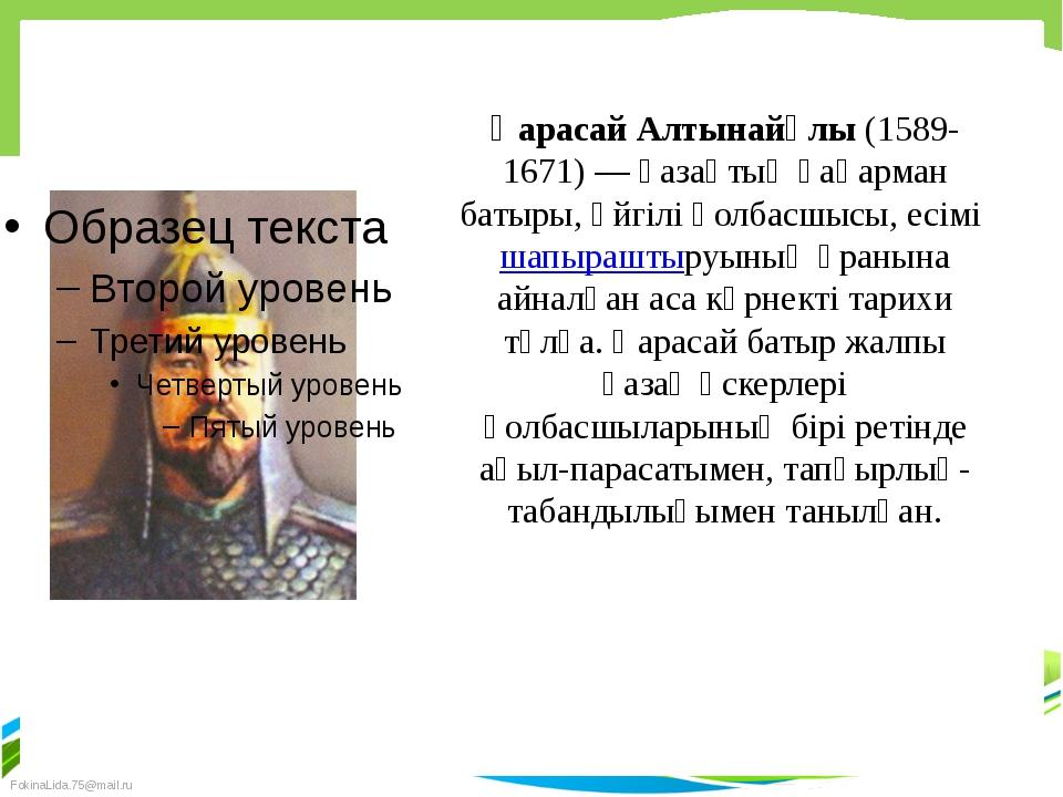 Қарасай Алтынайұлы(1589-1671) — қазақтың қаһарман батыры, әйгілі қолбасшысы,...