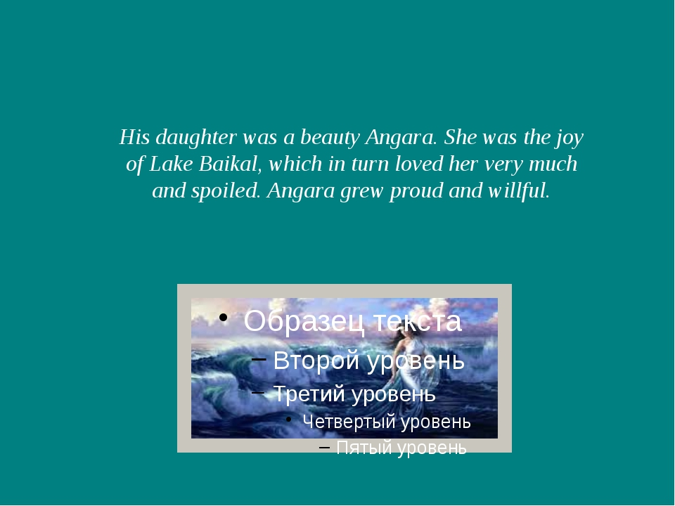 His daughter was a beauty Angara. She was the joy of Lake Baikal, which in t...