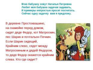 Мою бабушку зовут Наталья Петровна Любит моя бабушка задачки задавать, И прим