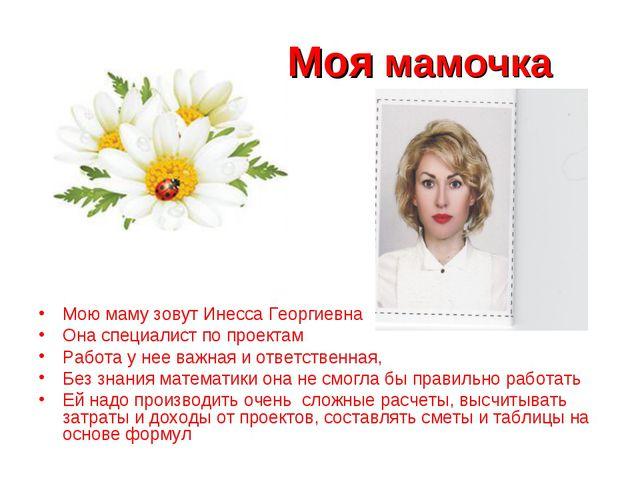 Моя мамочка Мою маму зовут Инесса Георгиевна Она специалист по проектам Рабо...