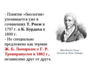 - Понятие «биология» упоминается уже в сочинениях Т. Роозе в 1797 г. и К. Бур