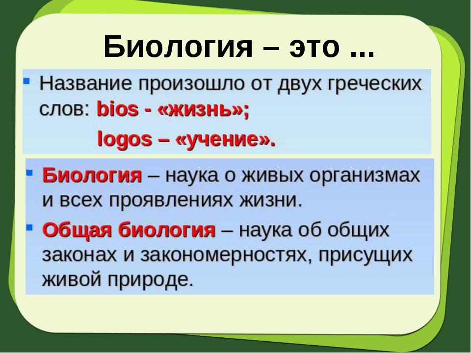 Биология – это ...