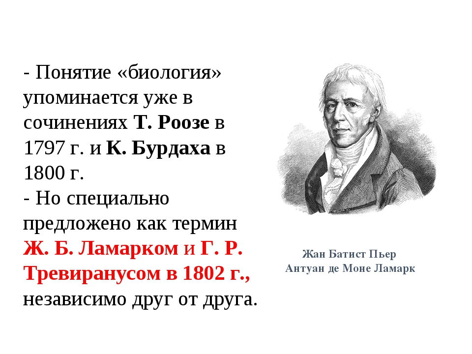 - Понятие «биология» упоминается уже в сочинениях Т. Роозе в 1797 г. и К. Бур...