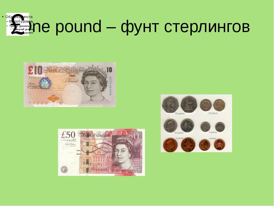 One pound – фунт стерлингов