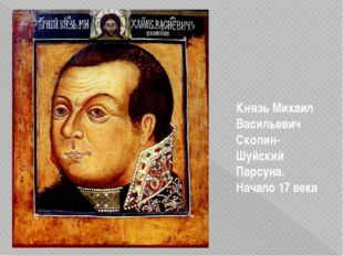 Князь Михаил Васильевич Скопин-Шуйский Парсуна. Начало 17 века