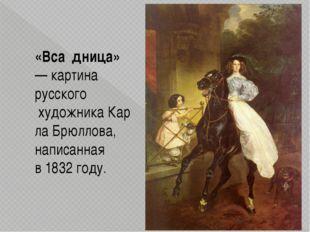 «Вса́дница»—картина русского художникаКарла Брюллова, написанная в1832г
