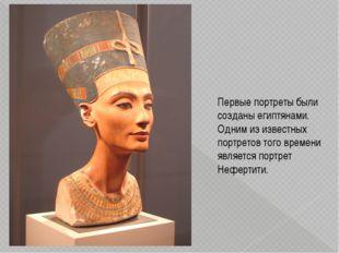 Первые портреты были созданы египтянами. Одним из известных портретов того вр