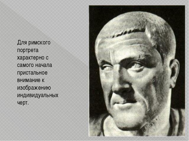 Для римского портрета характерно с самого начала пристальное внимание к изобр...