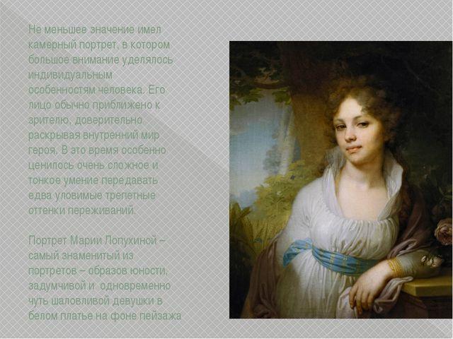 Не меньшее значение имел камерный портрет, в котором большое внимание уделяло...