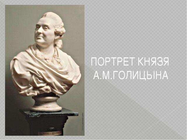 ПОРТРЕТ КНЯЗЯ А.М.ГОЛИЦЫНА