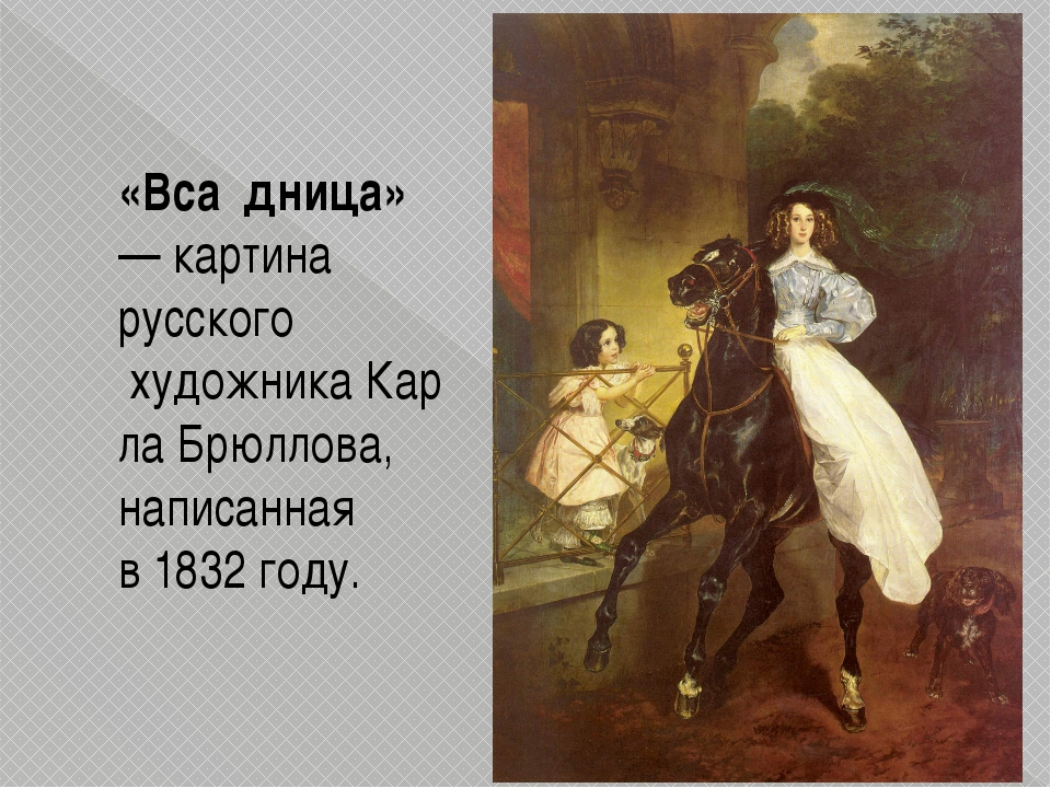 «Вса́дница»—картина русского художникаКарла Брюллова, написанная в1832г...