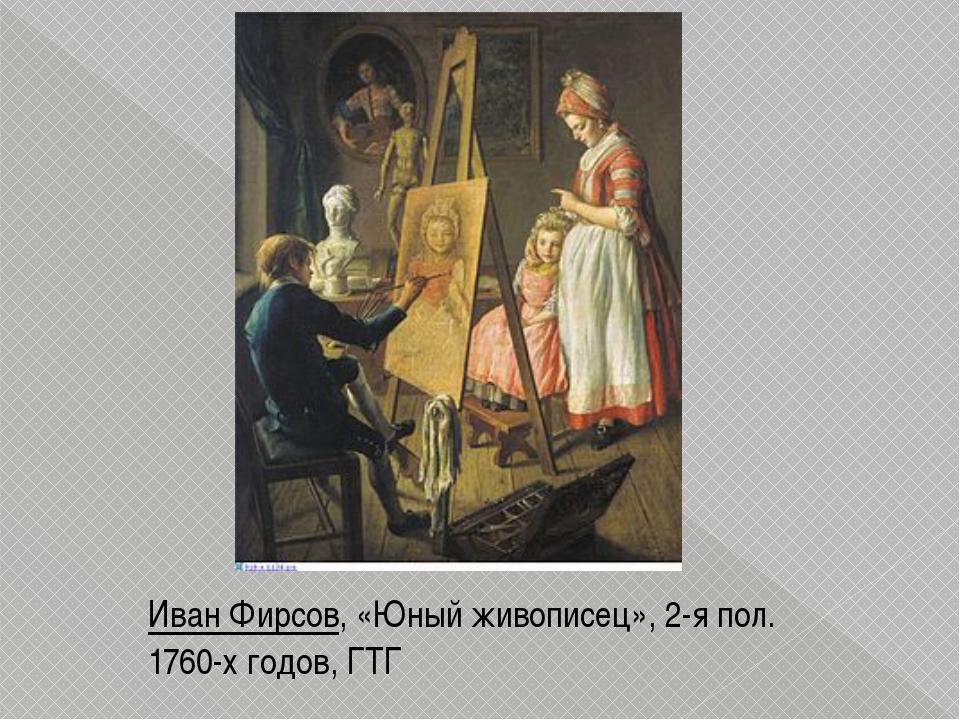 Иван Фирсов, «Юный живописец», 2-я пол. 1760-х годов, ГТГ