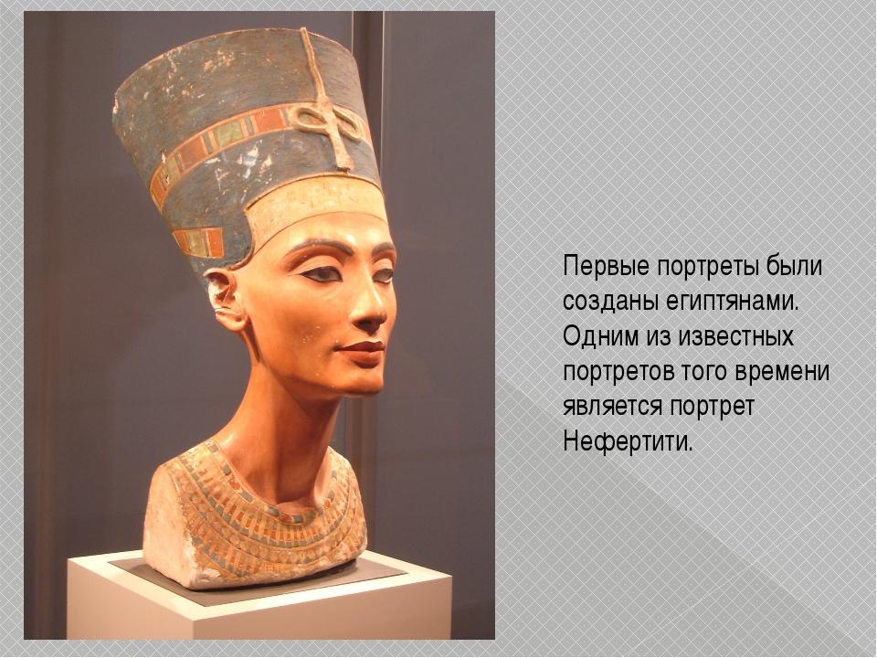 Первые портреты были созданы египтянами. Одним из известных портретов того вр...