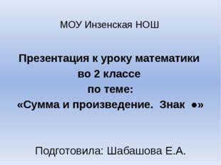 МОУ Инзенская НОШ Презентация к уроку математики во 2 классе по теме: «Сумма
