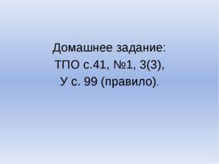 Домашнее задание: ТПО с.41, №1, 3(3), У с. 99 (правило).