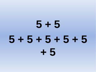 5 + 5 5 + 5 + 5 + 5 + 5 + 5