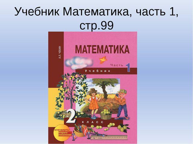Учебник Математика, часть 1, стр.99