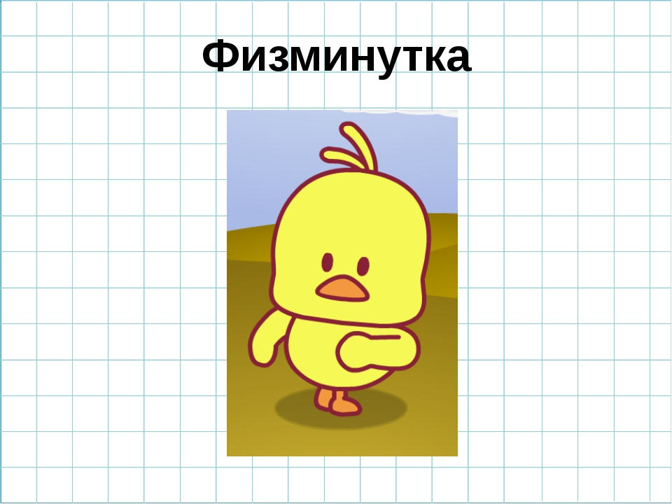 "Физминутка конкурсная презентация ""Сумма и произведение"""