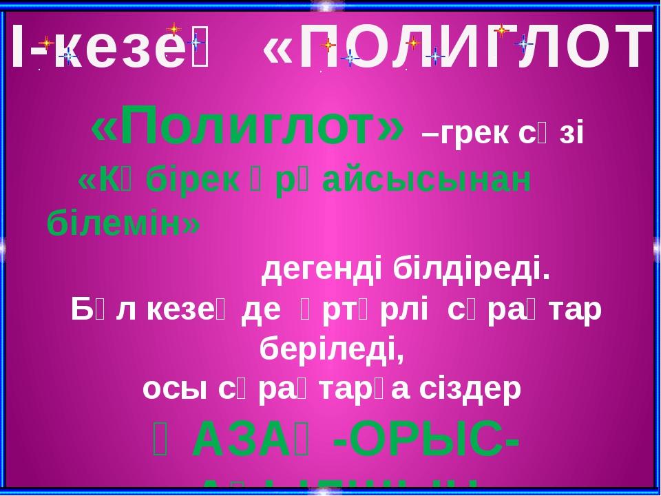 ІІ-кезең «ПОЛИГЛОТ» «Полиглот» –грек сөзі «Көбірек әрқайсысынан білемін» деге...