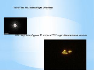 Гипотеза № 3.Летающие объекты НЛО над петербургом 11 апреля 2012 года. Авиаци