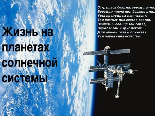 Жизнь на планетах солнечной системы Открылась бездна, звезд полна; Звездам чи...