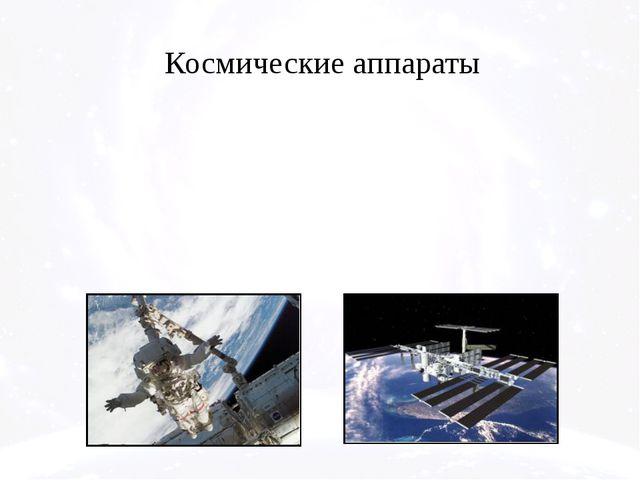 Космические аппараты