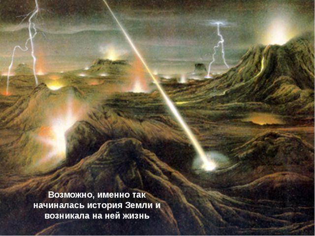 Возможно, именно так начиналась история Земли и возникала на ней жизнь