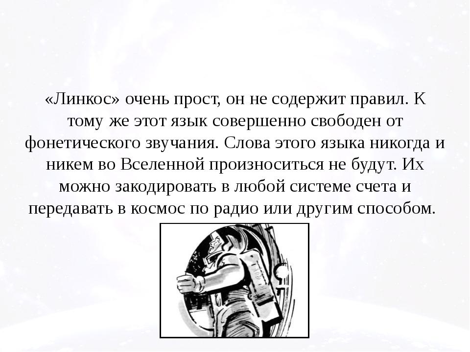 «Линкос» очень прост, он не содержит правил. К тому же этот язык совершенно с...