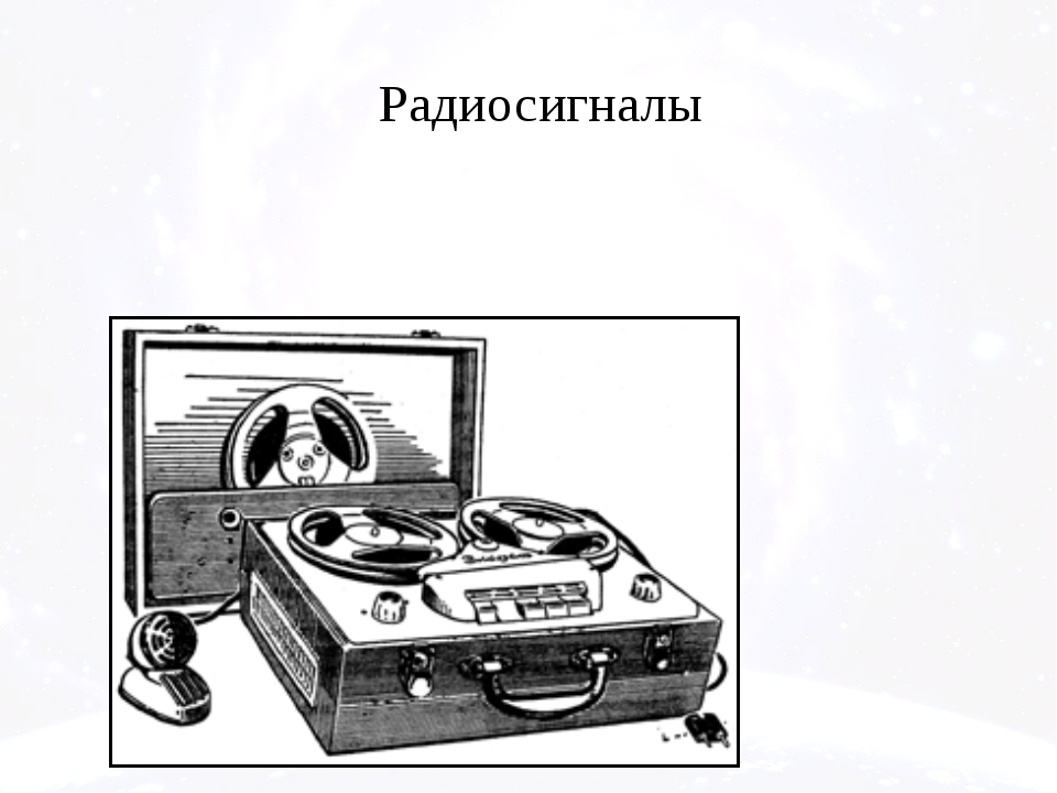 Радиосигналы