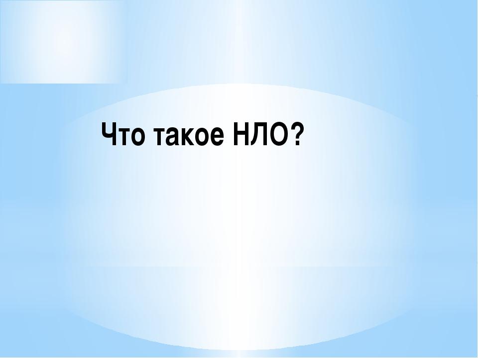 Что такое НЛО?