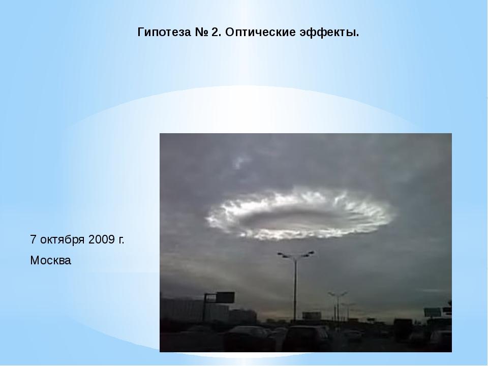 Гипотеза № 2. Оптические эффекты. 7 октября 2009 г. Москва