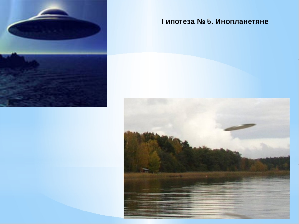 Гипотеза № 5. Инопланетяне
