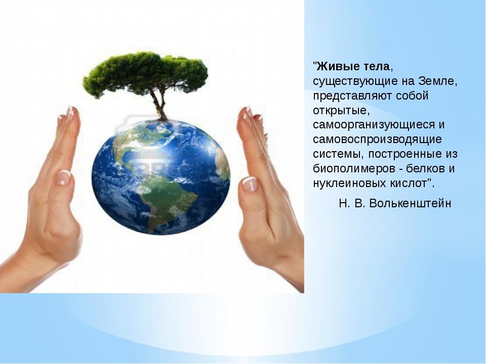 """""""Живые тела, существующие на Земле, представляют собой открытые, самоорганизу..."""