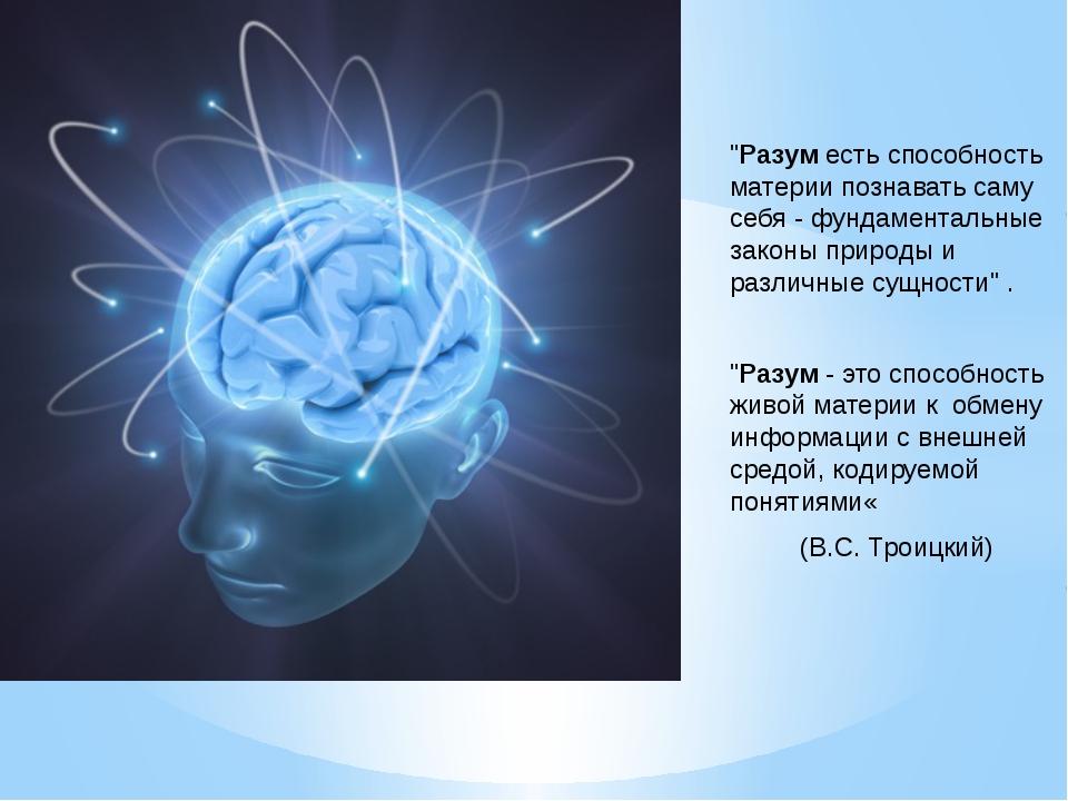 """""""Разум есть способность материи познавать саму себя - фундаментальные законы..."""