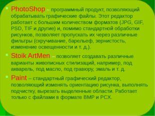 PhotoShop – программный продукт, позволяющий обрабатывать графические файлы.