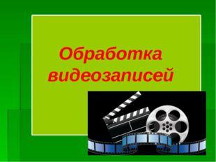 Обработка видеозаписей