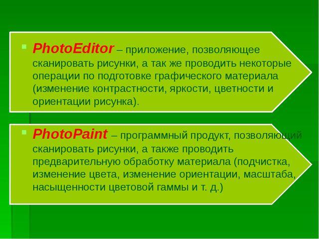 PhotoEditor – приложение, позволяющее сканировать рисунки, а так же проводит...